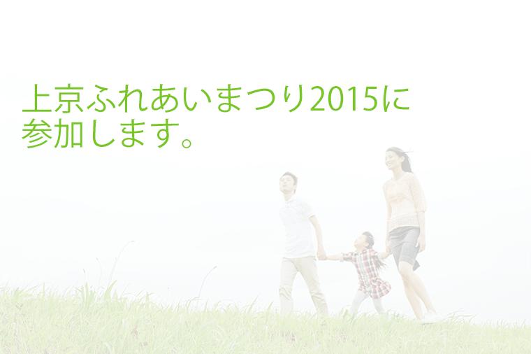 上京ふれあいまつりに参加します2015