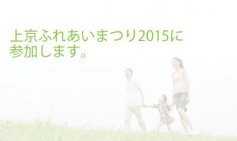 上京ふれあいまつりに参加します。