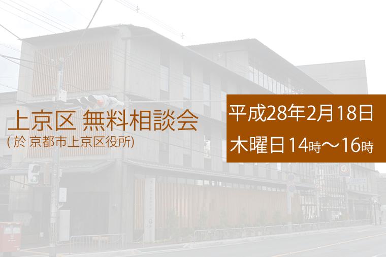 上京区無料相談会のご案内(H28/2)