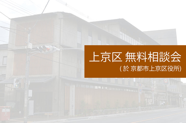 上京区無料相談会のご案内(H28/6)