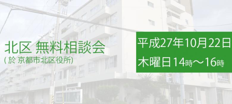 北区無料相談会のご案内(H27/10)