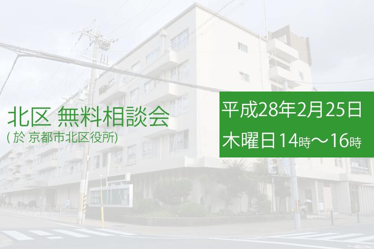 北区無料相談会のご案内(H28/2)