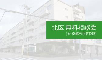 北区無料相談会のご案内(H28/6)