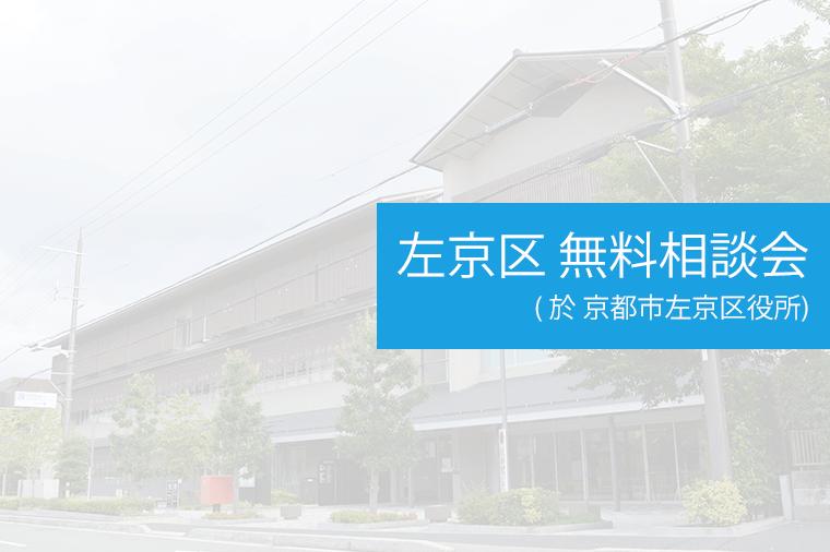 左京区無料相談会のご案内(H28/6)