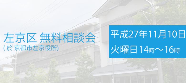 左京区無料相談会のご案内(H27/11)