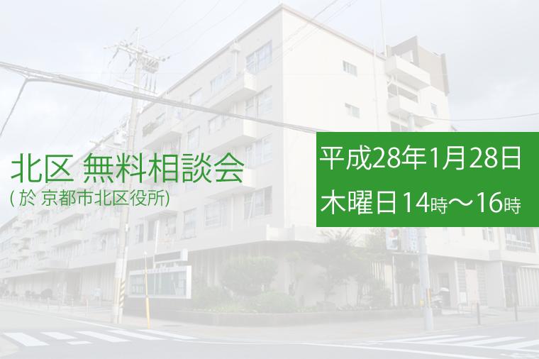 北区無料相談会のご案内(H28/1)