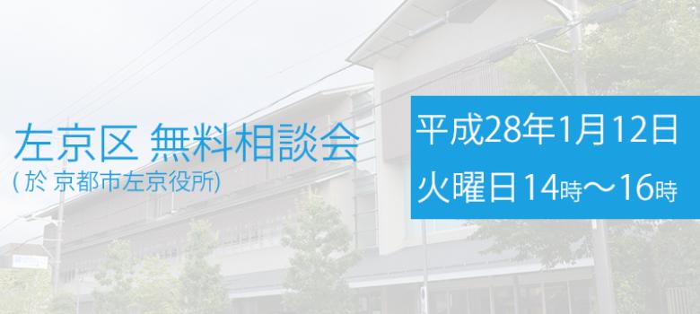 左京区無料相談会のご案内(H28/1)