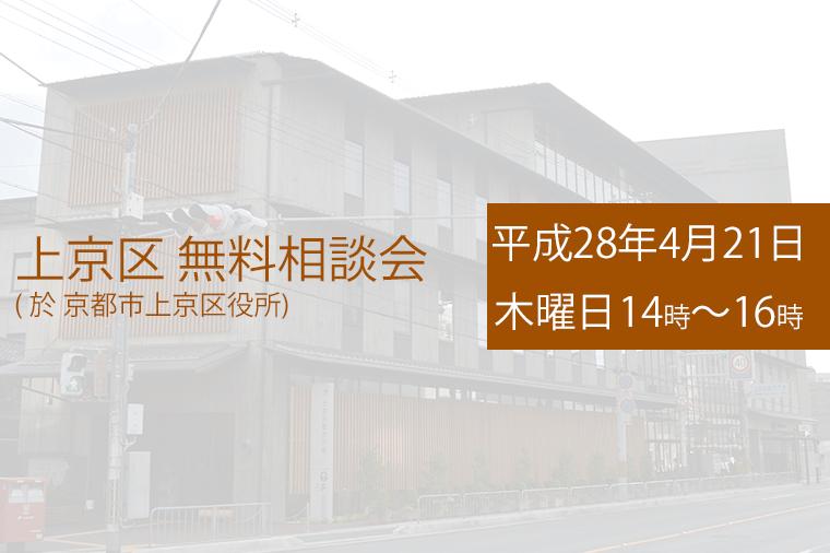 上京区無料相談会のご案内(H28/4)