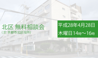 北区無料相談会のご案内(H28/4)