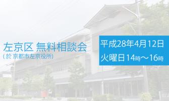 左京区無料相談会のご案内(H28/4)