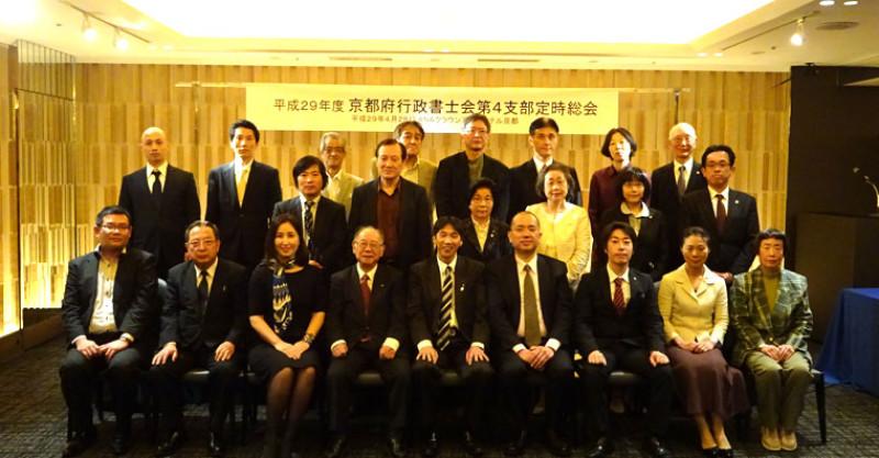 平成29年度第四支部定時総会