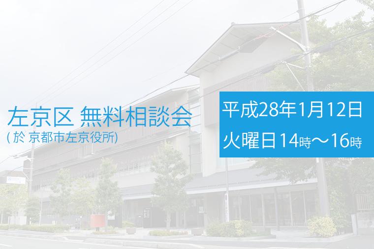左京区無料相談会のお知らせ