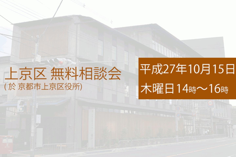 上京区役所で無料相談会を開催します。