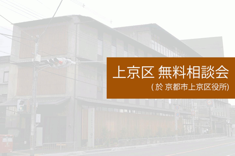 上京区無料相談会
