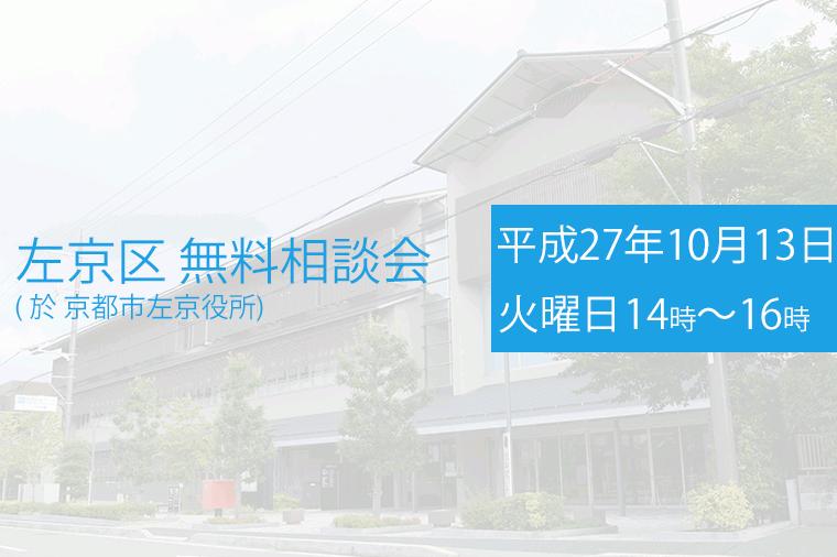 左京区役所で無料相談会を開催します。
