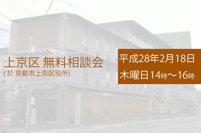上京区役所での無料相談会