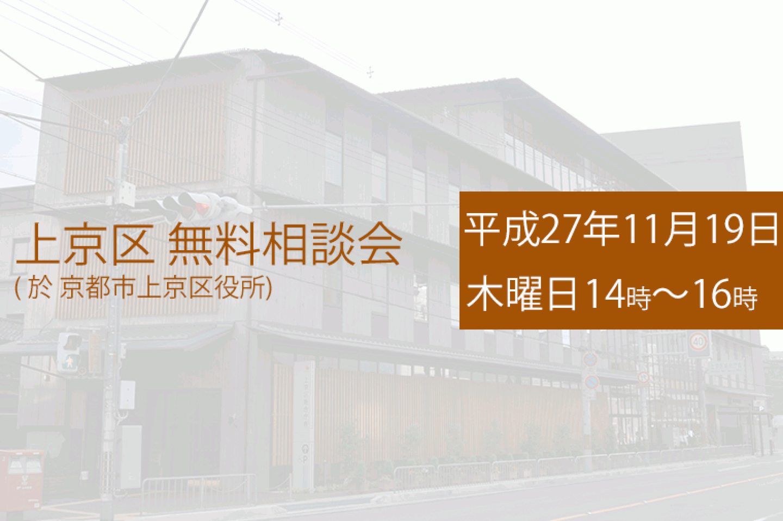 上京区無料相談会のお知らせ